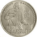 USSR-1983-1ruble-CuNi-FyodorovDeath400-b.jpg