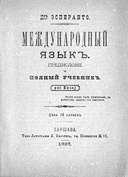 Primeira edição do Unua Libro, em russo