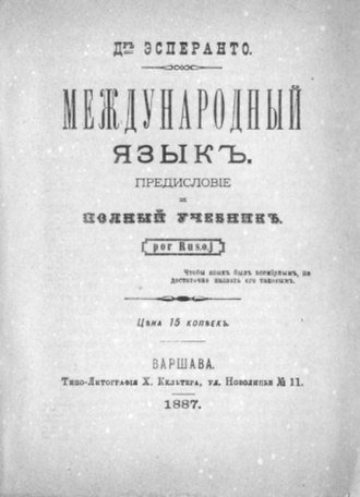 Esperanto - The first Esperanto book by L. L. Zamenhof published in 1887 in the Russian language
