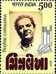 Vaju Kotak 2011 stamp of India.jpg