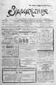 Vidrodzhennia 1918 151.pdf