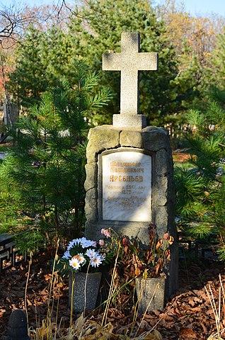 Могила Владимира Арсеньева на Морском кладбище Владивостока