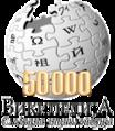 Wiki-sr 50000.png