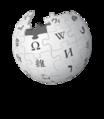 Wikipedia logo (ine).png