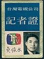 Wu Yi-shui's TTV press pass 1973.jpg