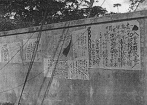 Sakishima Islands - A notice board by the Yaeyama Community Association, December 1945