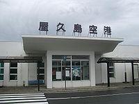 Yakushima airport.JPG