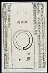 Yangsheng graphic; Ming Chinese woodcut Wellcome L0039691.jpg