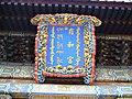 Yonghe-gong Temple board.JPG