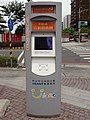 YouBike kiosk at Xinzhuang Joint Office Tower, Executive Yuan 20170728.jpg
