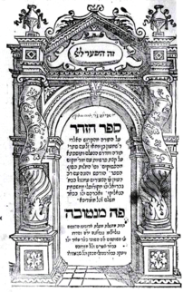 Title page of first edition of the Zohar, Mant...