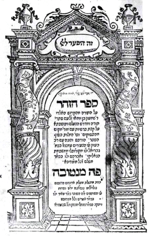 Zohar - Title page of the first printed edition of the Zohar, Mantua, 1558. Library of Congress.