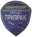 «Ghost» Brigade shoulder patch.png