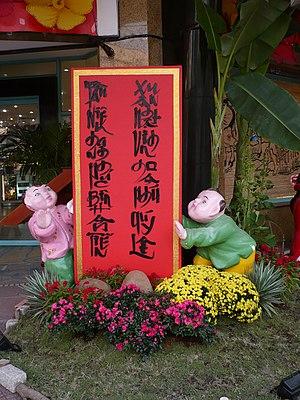Vietnamese calligraphy - Lunar New Year banner written in Vietnamese calligraphy