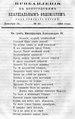 Вологодские епархиальные ведомости. 1894. №24, прибавления.pdf