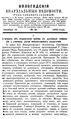 Вологодские епархиальные ведомости. 1900. №20.pdf