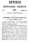 Вятские епархиальные ведомости. 1870. №03 (офиц.).pdf