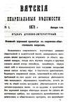 Вятские епархиальные ведомости. 1871. №01 (дух.-лит.).pdf