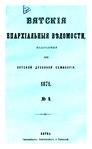 Вятские епархиальные ведомости. 1871. №09 (офиц.).pdf