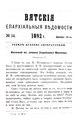 Вятские епархиальные ведомости. 1892. №24 (дух.-лит.).pdf