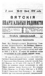 Вятские епархиальные ведомости. 1916. №22-23 (офиц.).pdf