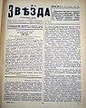 """Газета """"Звезда"""" (1910).jpg"""