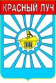 Герб Красного Луча.png