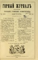 Горный журнал, 1886, №08 (август).pdf