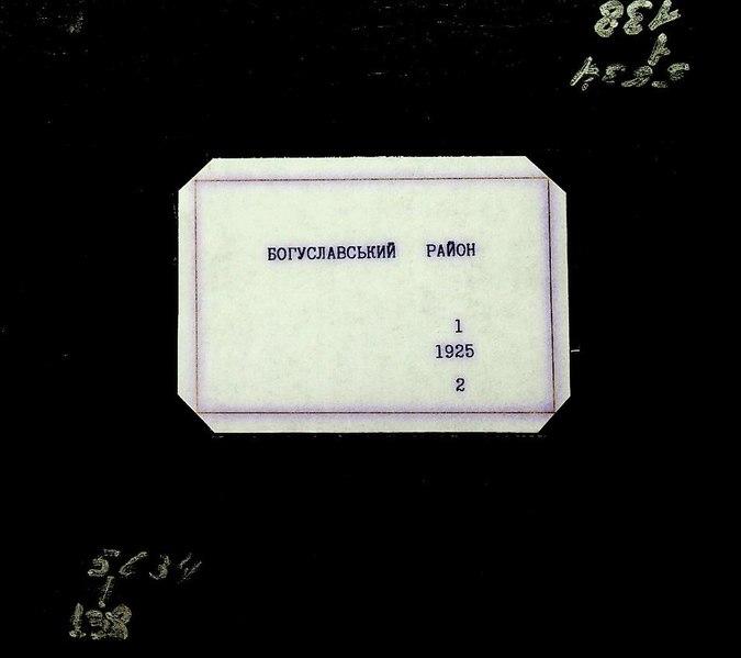 File:ДАКО Р-5634-1-138. 1925 рік. Місто Богуслав. Народження.pdf