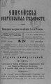 Енисейские епархиальные ведомости. 1910. №24.pdf