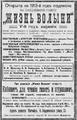 Жизнь Волині підписка 1913.PNG