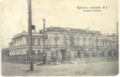 Иркутск. Губернская гимназия, Мужская гимназия 3.png