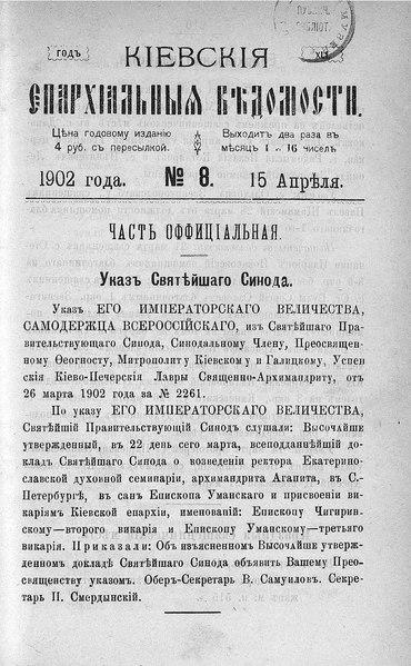 File:Киевские епархиальные ведомости. 1902. №08. Часть офиц.pdf
