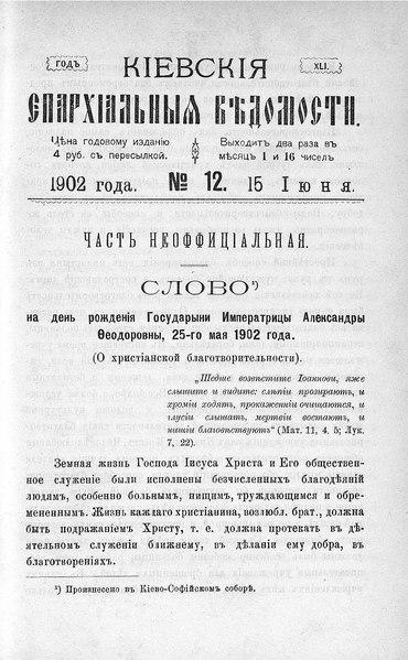 File:Киевские епархиальные ведомости. 1902. №12. Часть неофиц.pdf