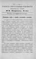 Киевские епархиальные ведомости. 1903. №12. Часть неофиц.pdf