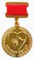 Медаль «Во имя детей».png