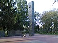 Мемориал памяти героям защитникам отчизны во время второй мировой войны.jpg