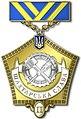 Нагрудний знак «Шахтарська слава» II ступеня (Україна, 2014).jpg