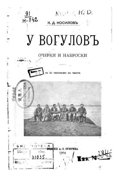 File:Носилов К.Д. - У вогулов (1904).djvu