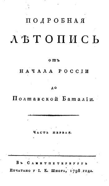 File:Подробная летопись от начала России до Полтавской Баталии (1798-1799) 01.djvu