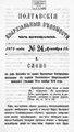 Полтавские епархиальные ведомости 1876 № 24 Отдел неофициальный. (15 декабря 1876 г.).pdf