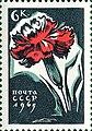 Почтовая марка СССР № 3195. 1965. Цветы.jpg