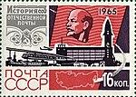 Почтовая марка СССР № 3266. 1965. История отечественной почты.jpg