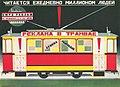 Реклама в трамвае.jpg