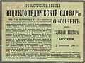 Реклама энциклопедического словаря издательства Гранат, 1898.jpg