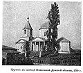 Ростовская область Шептуховка церковь Николая Чудотворца.jpg