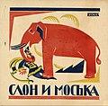 Слон и Моська.jpg