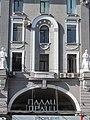 Україна, Харків, пл. Конституції, 1 фото 16.JPG