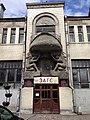 Усадьба (особняк) Стерлядкина (Самарская область, Сызрань, Советская улица, 66) вход.jpg