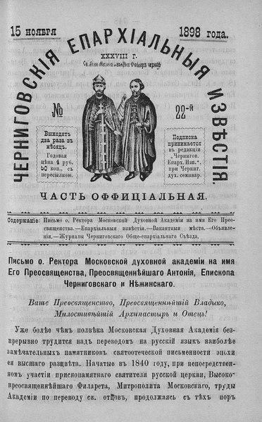 File:Черниговские епархиальные известия. 1898. №22.pdf